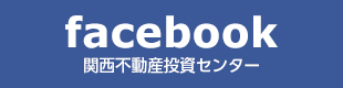 facebook│関西不動産投資センター